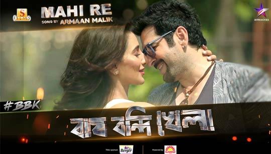 Mahi Re from Bagh Bandi Khela