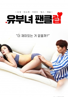 Married Woman Fan Club 유부녀 팬클럽 Full Korean 18+ Adult Movie Online Free