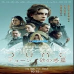 Dune (2021) Hindi Dubbed Full Movie Watch Online Movies