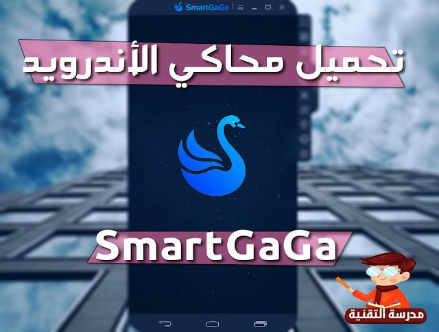 تحميل محاكي  سمارت جاجا smart gaga للكمبيوتر من ميديا فاير | افضل محاكي للعبة ببجي