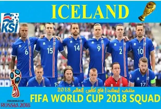 كأس العالم 2018,كأس العالم,كأس العالم 2018 الارجنتين ايسلندا 2 1 تعثر التانغو,كاس العالم 2018,منتخب آيسلندا لكرة القدم في مونديال روسيا 2018,كأس العالم 2018 نيجيريا آيسلندا 2 0 المجموعة الرابعة,تصفيات كأس العالم 2018,ايسلندا,كأس العالم روسيا 2018,كاس العالم,روسيا 2018,شاهدة مباراة تركيا وايسلندا تصفيات اروبا لكأس العالم 2018,أهداف كأس العالم 2014,منتخب ايسلندا,مباراة كأس العالم