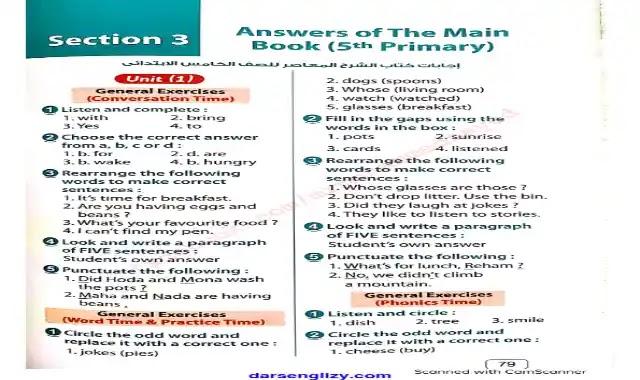 اجابات كتاب المعاصر للصف الخامس الابتدائى ترم اول كاملا 2022 Elmoasser prim 5 answers