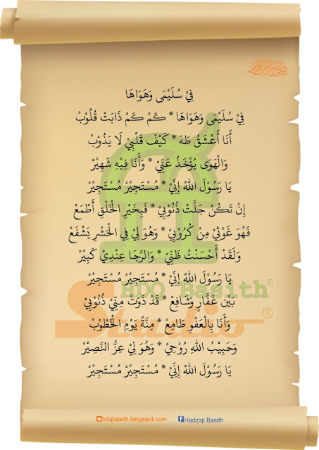 teks lirik fi sulaima wa hawaha ditulis latin dan arab