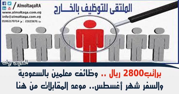 وظائف معلمين بالسعودية لمدارس أهلية 2020 براتب 2800 ريال قدم من هنا