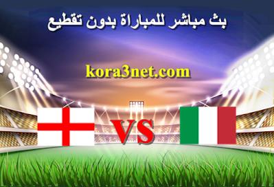 مباراة ايطاليا وانجلترا