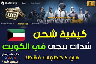 خطوات شحن شدات ببجي في الكويت Midasbuy