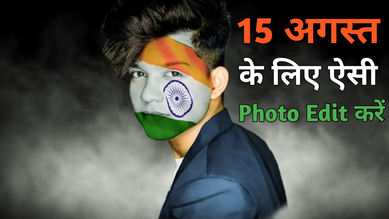 edit my photo with indian flag | 15 august background images