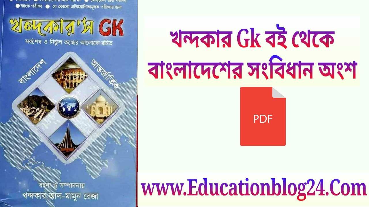 খন্দকার Gk Pdf Download | বাংলাদেশের সংবিধান অংশ
