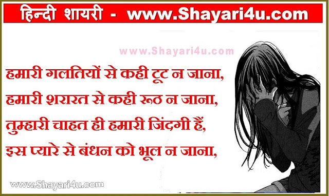 Hamari Galtiyo Se- Hindi Sad/Dard Shayari