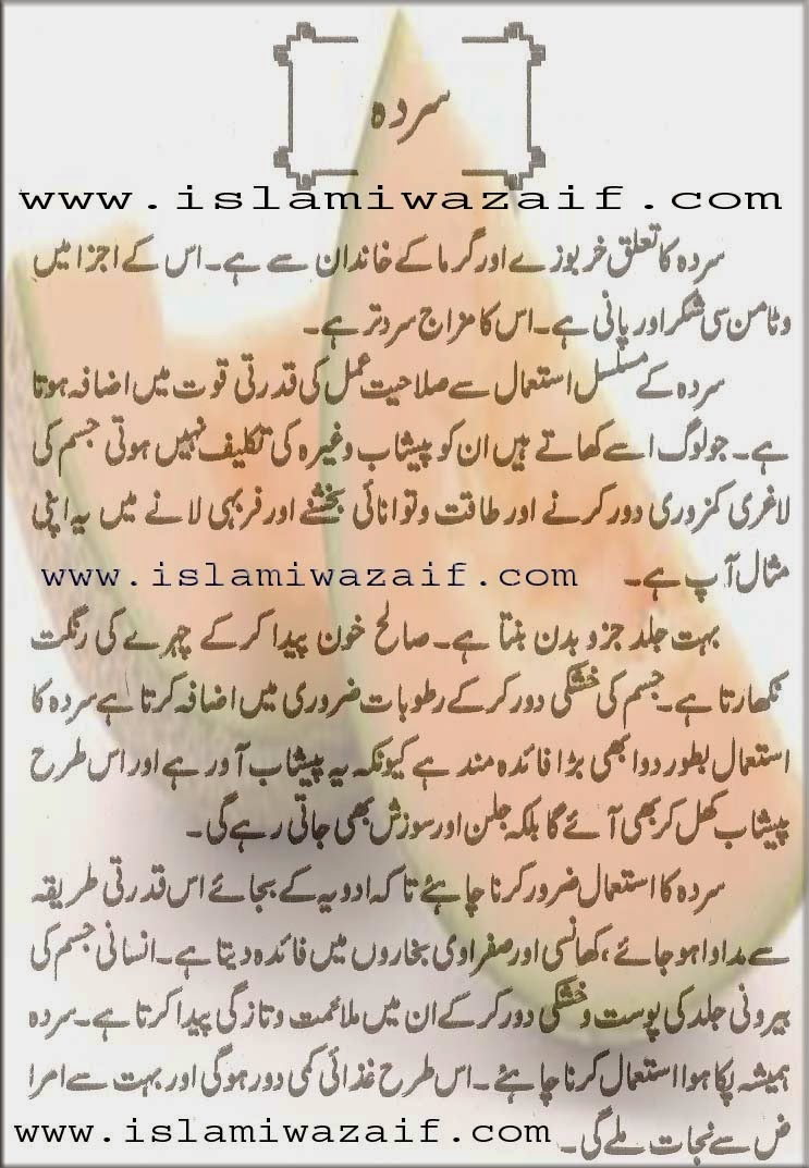 sarda ke fawaid in urdu