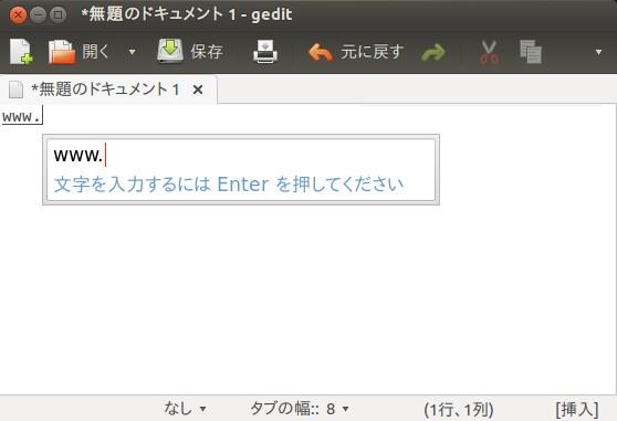 Ubuntu Fcitx その37 - 入力された文字に応じて自動的に直接入力に切り換える(自動英語モード)・自動英語モードの設定を行う