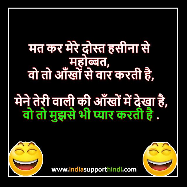 Funny Shayari | Funny Shayari in Hindi