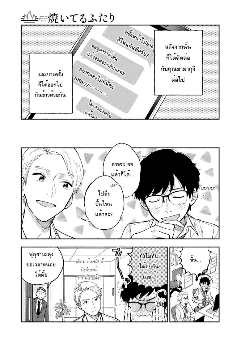 Yaiteru Futari - หน้า 14