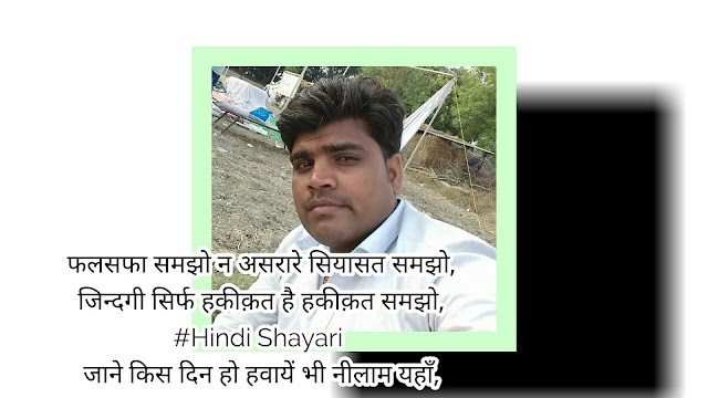 Hindi-Shayari-Best-Love-Sad-Romantic