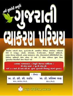 Gujarati vyakaran book pdf