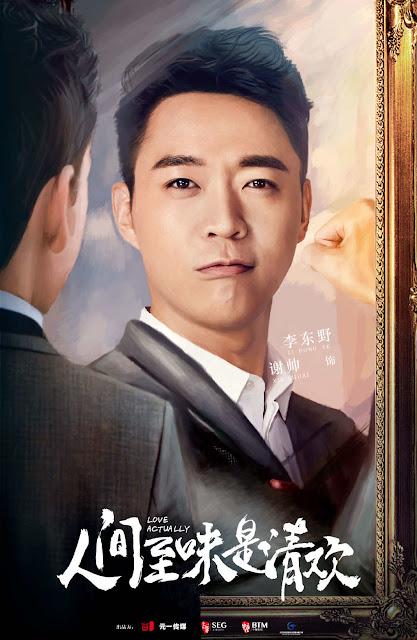 Xie Shuai Love Actually c-drama