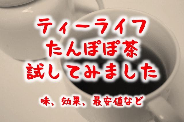 茶 効果 たんぽぽ