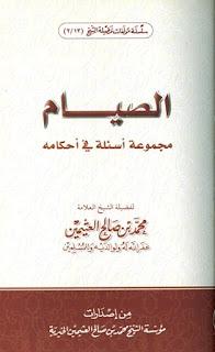 الصيام مجموعة أسئلة في أحكامه - محمد بن صالح العثيمين