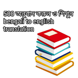 অনুবাদ করুন bengali to english translation