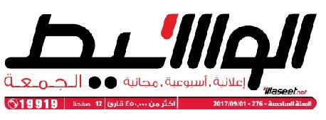 جريدة وسيط الأسكندرية عدد 1 سبتمبر 2017 م