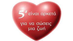 Εθελοντική αιμοδοσία τη Δευτέρα από τον  Σύνδεσμο  Συρρακιωτών Ιωαννίνων