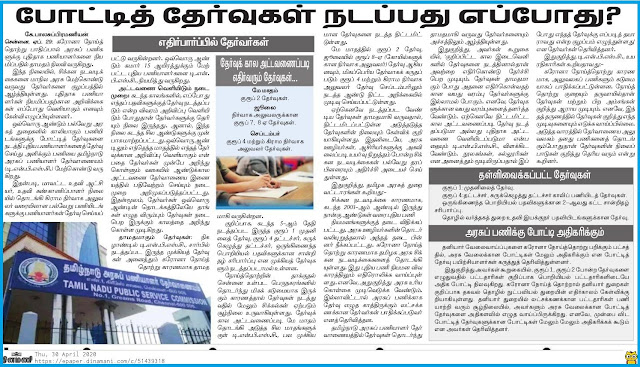 When TNPSC Exams 2020-2021 Conducted - Information on 30.4.2020