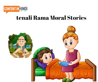 Best tenali rama Stories in Hindi with moral image