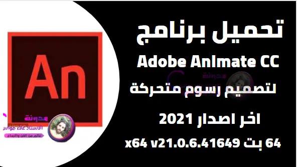 Adobe Animate CC 2021