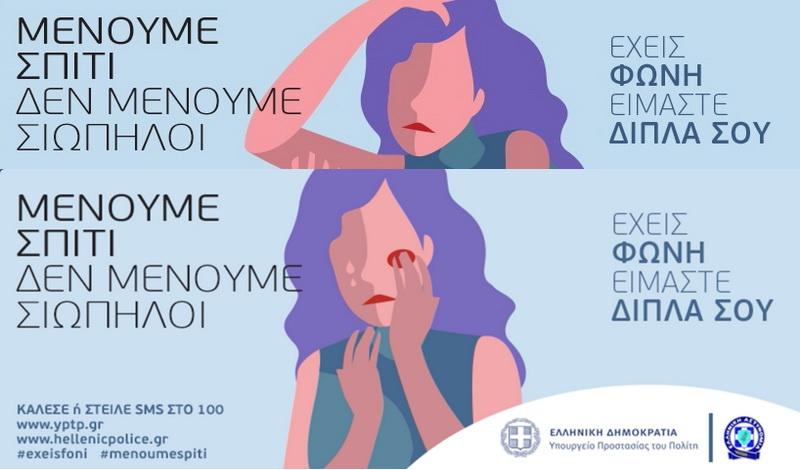 Οδηγίες της ΕΛ.ΑΣ. προς τους πολίτες για την αντιμετώπιση της ενδοοικογενειακής βίας