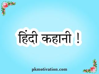 Pariyon ki kahani. Hindi kahani.