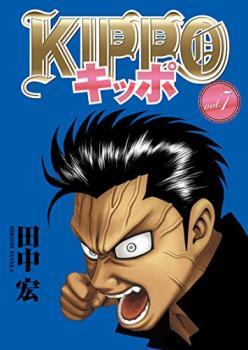 Kippo Manga