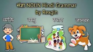 sangya-noun-hindi-grammar-by-rexgin