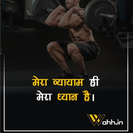 power of meditation quotes In Hindi