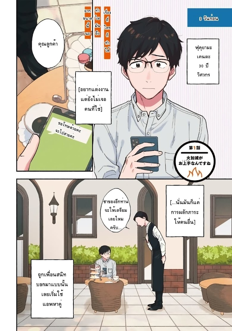 Yaiteru Futari - หน้า 3