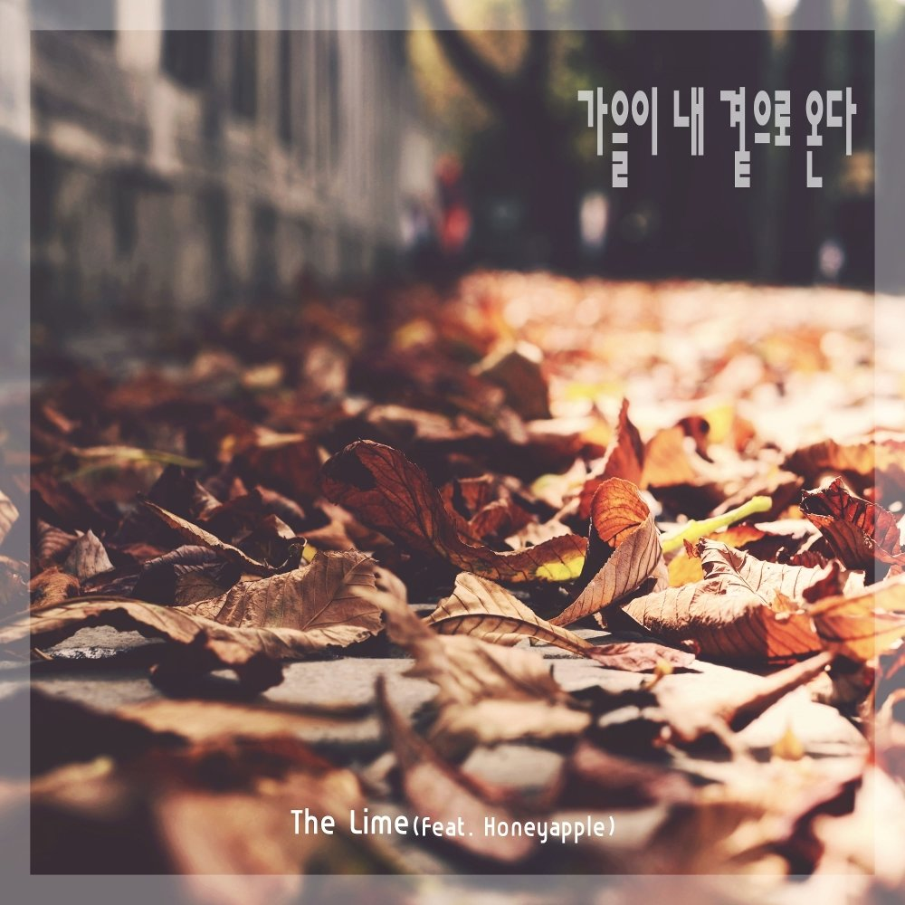 The Lime, Honey Apple – Autumn comes next to me – Single