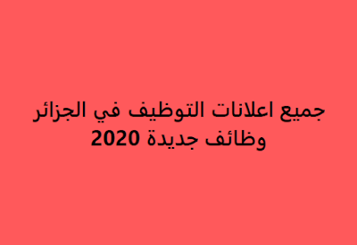 توظيف: فرص عمل و وظائف لجميع ولايات الجزائر