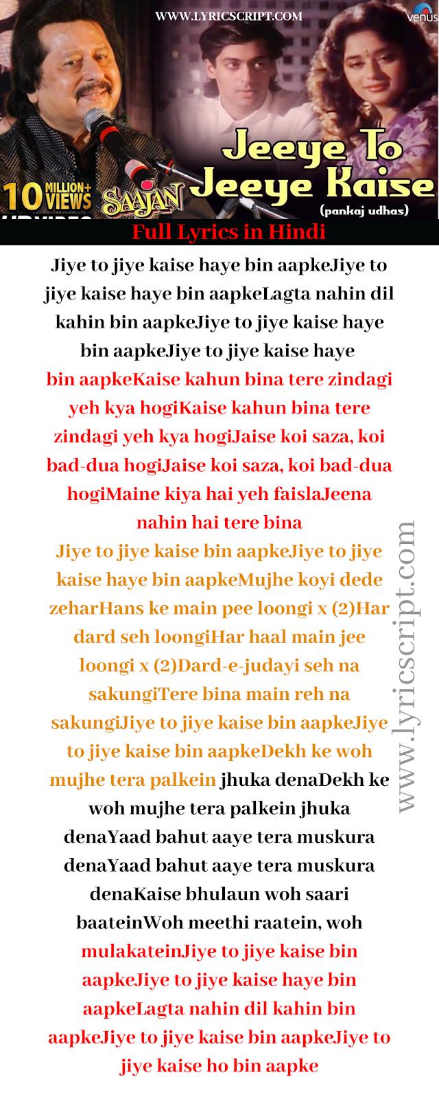 Jiye To Jiye Kaise Lyrics  जिये तो जिये