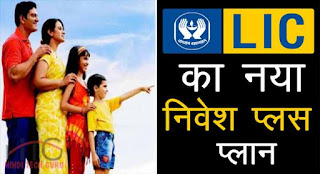 Latest LIC Nivesh Plus Plan ki Jankari Hindi Me