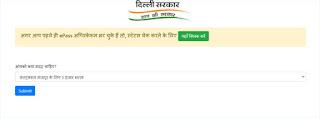 How to online registration delhi majdor