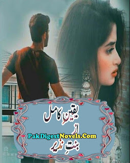 Yaqeen E Kamil Novel By Bint E Nazeer Pdf Free Download