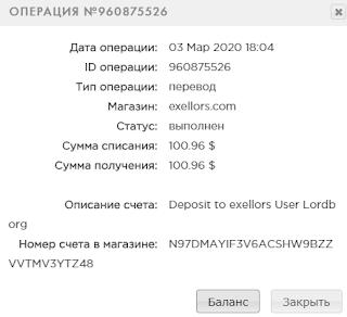 exellors.com отзывы
