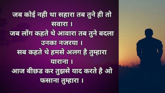 Dosti Quotes,True Friendship
