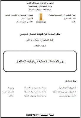 مذكرة ماستر: دور الجماعات المحلية في ترقية الاستثمار PDF