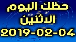 حظك اليوم الاثنين 04-02-2019 - Daily Horoscope