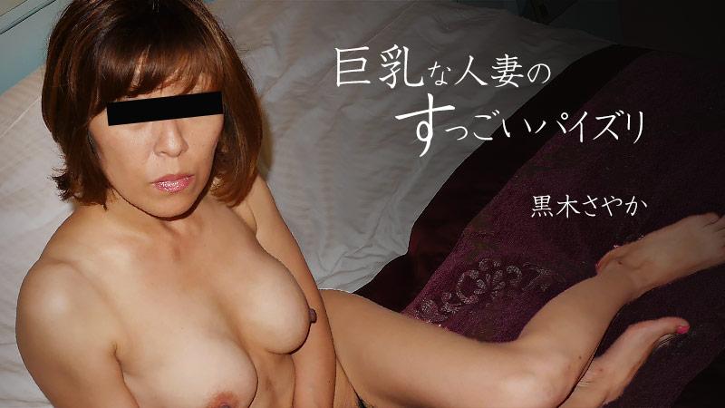 Sayaka Kuroki Busty Married Wife's Awesome Titty Fuck