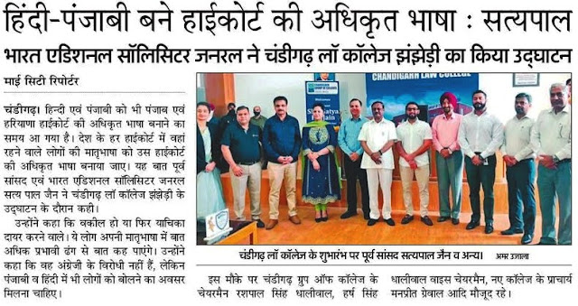 चंडीगढ़ लॉ कॉलेज के शुभारंभ पर पूर्व सांसद सत्य पाल जैन व अन्य