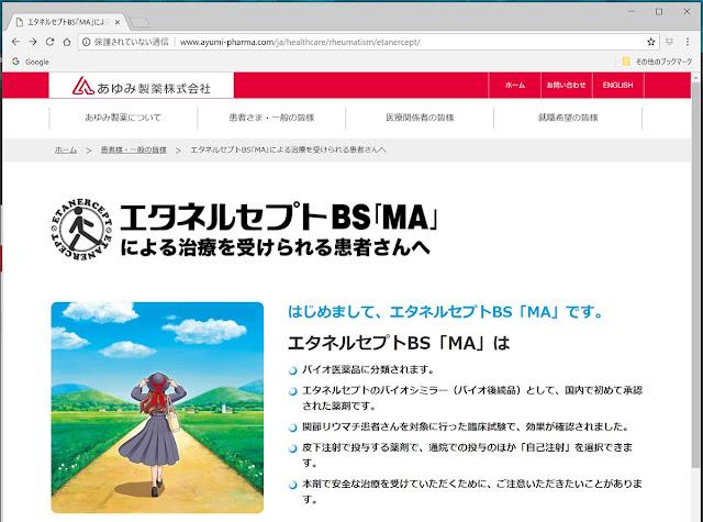 http://www.ayumi-pharma.com/ja/healthcare/rheumatism/etanercept/