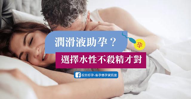 快速懷孕方法-潤滑液如何幫助懷孕?