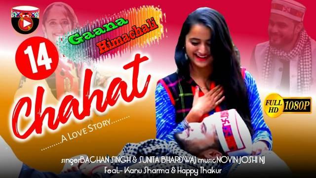 Ghanti Baji Tere Phona Ri Song mp3 Download - Bachan Singh