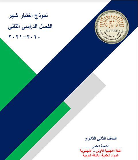 نماذج الوزارة الاسترشادية شهر ابريل بالاجابات للصف الثانى الثانوى ترم ثانى 2021 (القسم العلمى)